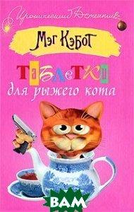 Купить Таблетки для рыжего кота, АСТ, АСТ Москва, ВКТ, Мэг Кэбот, 978-5-226-01159-7