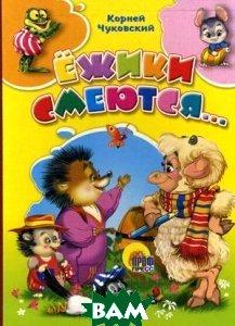 Купить Ежики смеются, Проф-Пресс, Корней Чуковский, 978-5-378-01473-6