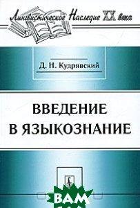 Купить Введение в языкознание, Либроком, Д. Н. Кудрявский, 978-5-397-00774-0