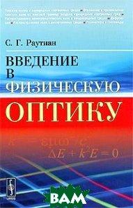 Купить Введение в физическую оптику, Либроком, С. Г. Раутиан, 978-5-397-00804-4