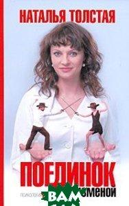 Купить Поединок с изменой, АСТ, Астрель, Наталья Толстая, 978-5-271-24054-6