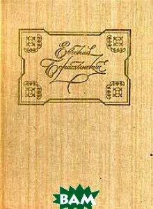 Купить Евгений Боратынский. Стихотворения. Поэмы, Советская Россия, 5-268-01085-9