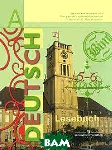 Купить Deutsch: Lesebuch: 5-6 Klasse / Немецкий язык. 5-6 класс. Книга для чтения, Просвещение, 978-5-09-032260-7