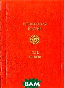 Купить П. П. Ершов. Стихотворения, Советская Россия, 5-268-00103-5