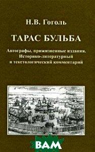 Н. В. Гоголь. Тарас Бульба. Автографы, прижизненные издания. Историко-литературный и текстологический комментарий