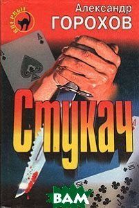 Стукач (изд. 1997 г. )