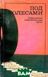 Художественная литература. Москва / Под колесами. Современная документальная проза