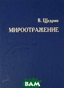 Купить Мироотражение, Солирис, В. Щедрин, 978-5-91552-007-2
