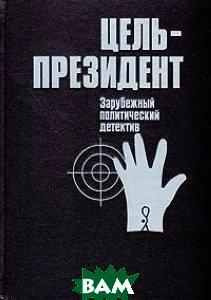 Купить Цель - президент, Издательство политической литературы, 5-250-01190-X