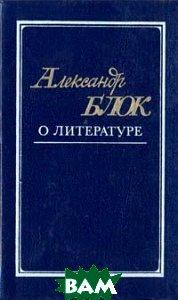 Купить О литературе, Художественная литература. Москва, Александр Блок, 5-280-00719-6