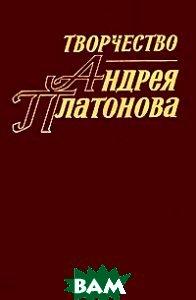Купить Творчество Андрея Платонова. Книга 4, Наука, 978-5-02-026517-2