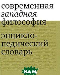 Купить Современная западная философия. Энциклопедический словарь, Культурная Революция, 978-5-250060-60-8