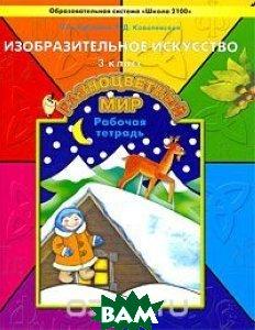 Литературное чтение. В одном счастливом детстве. 3 класс. Учебник. ФГОС (количество томов: 2)