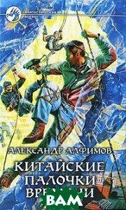 Купить Китайские палочки времени, Армада, Альфа-книга, Александр Алфимов, 5-93556-734-2