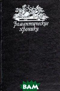 Купить Учитель фехтования, СКС, Александр Дюма, 5-86092-027-X
