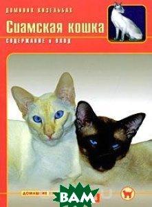 Купить Сиамская кошка. Содержание и уход, Аквариум-Принт, Доминик Кизельбах, 978-5-9934-0229-1