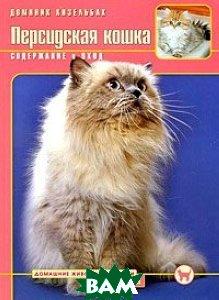 Купить Персидская кошка. Содержание и уход, Аквариум-Принт, Доминик Кизельбах, 978-5-9934-0227-7