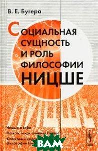 Социальная сущность и роль философии Ницше