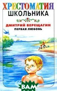 Купить Первая любовь, АСТ, Астрель, Харвест, Дмитрий Верещагин, 978-985-16-7057-0