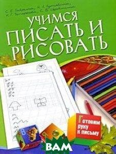 Купить Учимся писать и рисовать. Для детей 5-7 лет, Академия Развития, Харвест, С. Е. Гаврина, Н. Л. Кутявина, И. Г. Топоркова, С. В. Щербинина, 978-5-7797-1313-9
