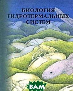 Биология гидротермальных систем