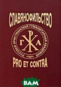 Купить Славянофильство. Pro et contra, Издательство Санкт-Петербургского университета, 978-5-288-04787-9