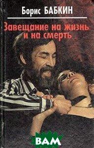 Купить Завещание на жизнь и на смерть, Фолио-Пресс, Борис Бабкин, 5-7627-0017-8