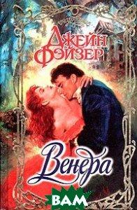 Купить Венера (изд. 1997 г. ), АСТ, Джейн Фэйзер, 5-15-000113-9