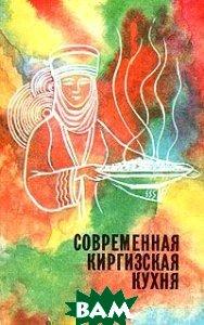 Купить Современная киргизская кухня, Главная редакция Киргизской Советской Энциклопедии, 5-89750-022-3