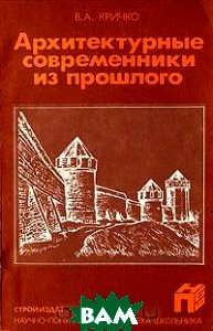 Купить Архитектурные современники прошлого, Стройиздат, В. А. Кричко, 5-274-00206-4