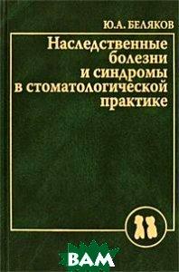 Купить Наследственные болезни и синдромы в стоматологической практике, Медицина, Ю. А. Беляков, 5-225-03456-X