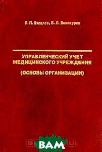 Управленческий учет медицинского учреждения (основы организации)