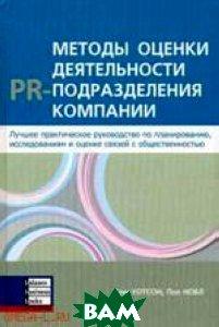 Купить Методы оценки деятельности PR-подразделения компании. Лучшее руководство по планированию, исследованиям и оценке связей с общественностью, Баланс Бизнес Букс, Том Уотсон, Пол Нобл, 966-8644-82-4