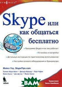 Купить Skype, или Как общаться бесплатно, Бином-Пресс, Майкл Гоу, Салман Абдул Басет, Джошуа Брашар, Лари Чафин, Майкл Кросс, Дэн Дуглас, Майкл Свини, 978-5-9518-0292-7