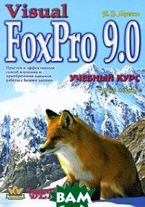 Visual FoxPro 9. 0. Учебный курс