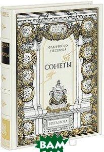 Купить Франческо Петрарка. Сонеты (подарочное издание), Вита Нова, 978-5-93898-211-6