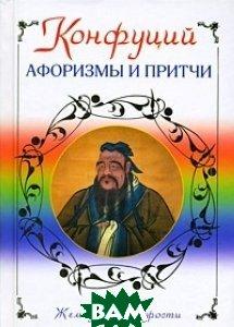 Афоризмы и притчи, ЭКСМО, Конфуций, 978-5-699-34174-0  - купить со скидкой