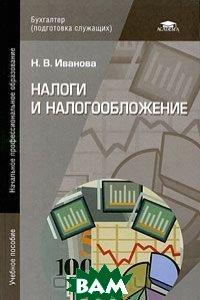 Купить Налоги и налогообложение, Академия, Н. В. Иванова, 978-5-7695-6405-5