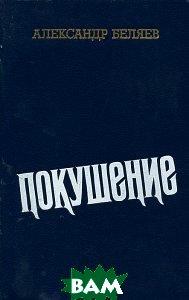 Купить Встречи с прошлым. Выпуск 9, Русская книга, 5-268-00506-5