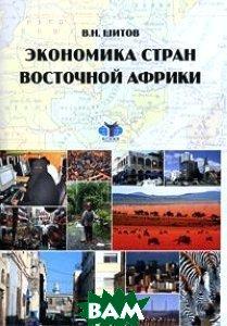 Купить Экономика стран Восточной Африки. Брошюра, МГИМО (У) МИД России, В. Н. Шитов, 978-5-9228-0472-1