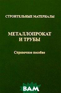 Купить Металлопрокат и трубы. Справочное пособие, ПрофиКС, 978-5-903039-33-3
