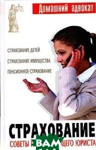 Купить Страхование, ЛЕНИЗДАТ, 5-289-02280-5