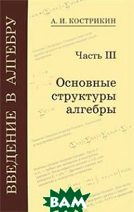 Купить Введение в алгебру. В 3 частях. Часть 1. Основы алгебры, МЦНМО, А. И. Кострикин, 978-5-94057-452-1