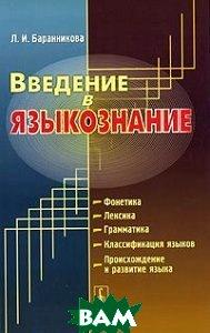 Купить Введение в языкознание, Либроком, Л. И. Баранникова, 978-5-397-00485-5