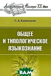 Общее и типологическое языкознание