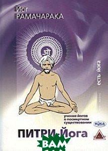 Купить Питри-Йога. Учение йогов о посмертном существовании, Старклайт, Йог Рамачарака, 978-5-9633-0042-8