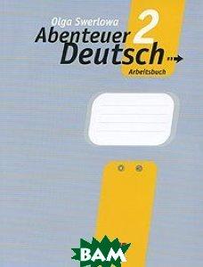 Купить Abenteuer Deutsch: Arbeitsbuch / Немецкий язык. С немецким за приключениями 2. Рабочая тетрадь. 6 класс, АСТ-Пресс Школа, Зверлова Ольга Юрьевна, 978-5-94776-723-0