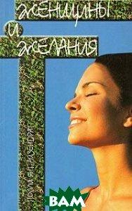 Купить Женщины и желания, Будущее Земли, Полли Янг-Айзендрат, 5-94432-085-0