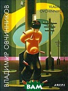 Купить Владимир Овчинников / Vladimir Ovchinnikov, П.Р.П., Илья Кушнир, 5-901751-55-8