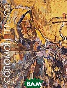 Купить Соломон Гершов, П.Р.П., Лев Мочалов, Альбина Лазуко, 5-901751-22-1
